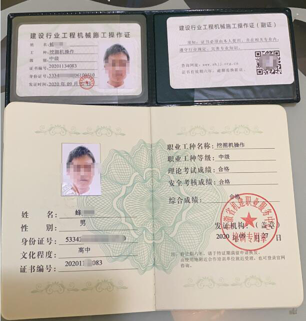 安全监督局压路机操作证书图片(昆明)报名及考试时间