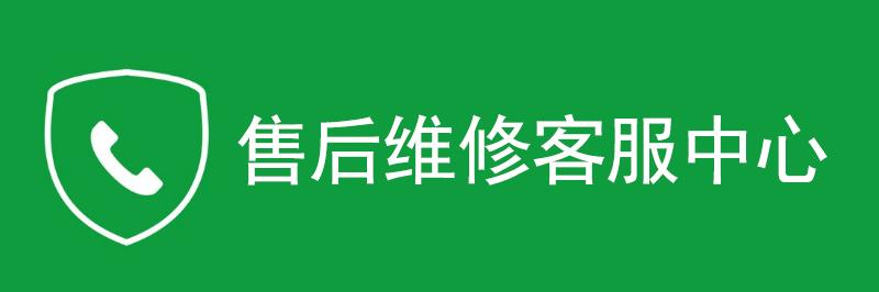 奥普热水器售后服务电话【厂家售后客服中心】
