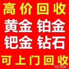 冀州市国际黄金回收地址——{德信回收}