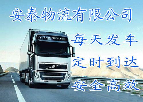 旺苍第6类危险货物运输电话【安泰物流】
