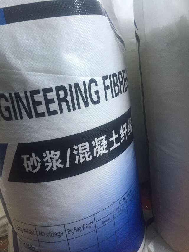 欢迎——西安聚丙烯抗裂纤维——现货实业集团