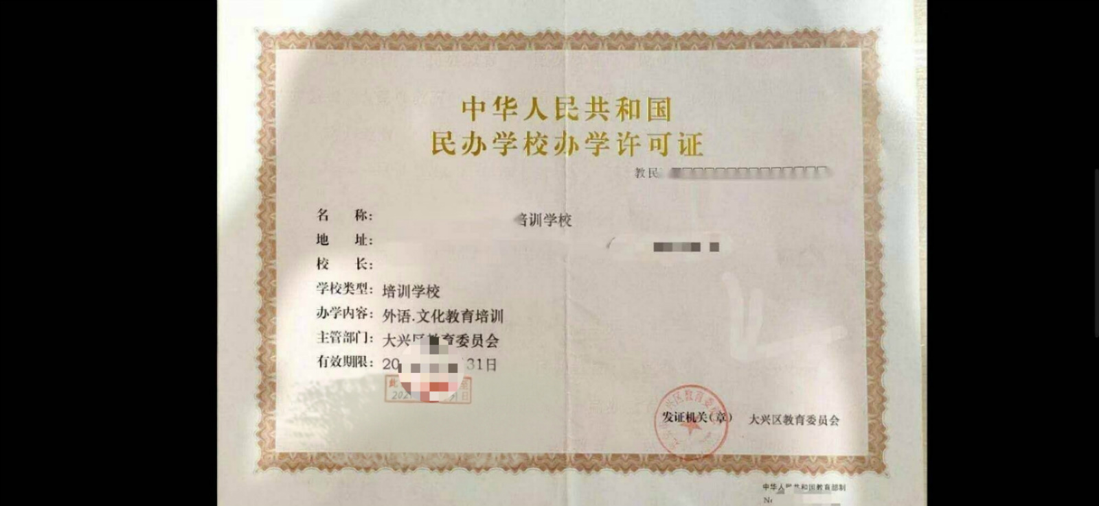 北京谷英语培训学校收购办理价格