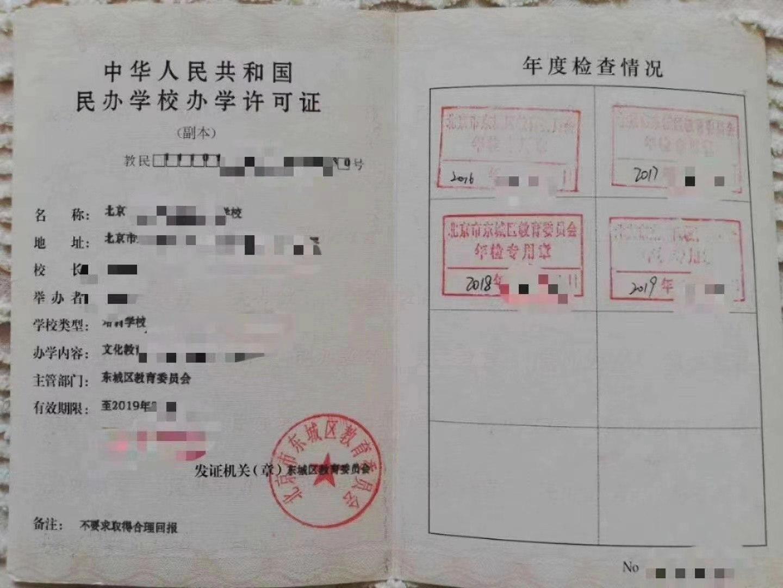 北京延庆文化课民办学校办学许可-收购多少钱