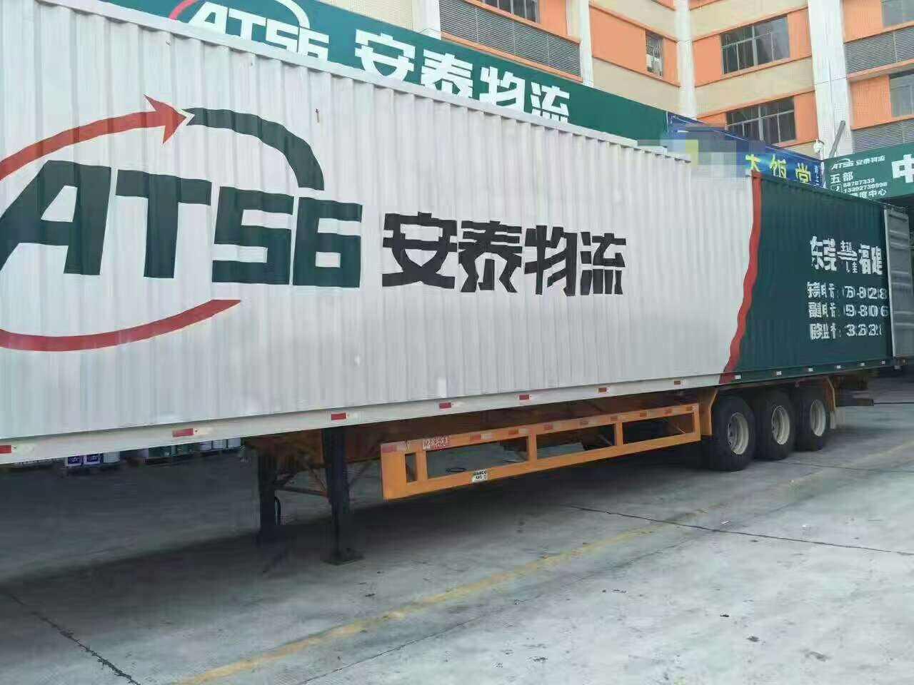 荷塘第3类危险化学品运输电话【安泰物流】