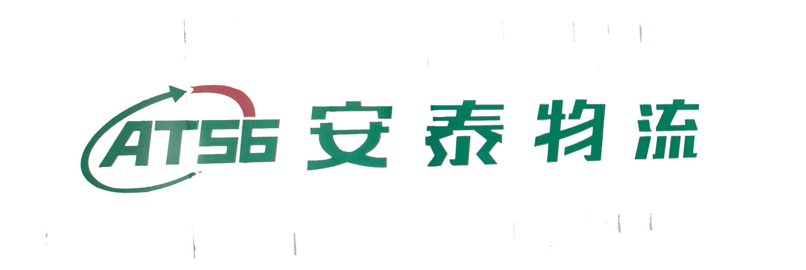 鄂城第6类危险货物运输电话【安泰物流】