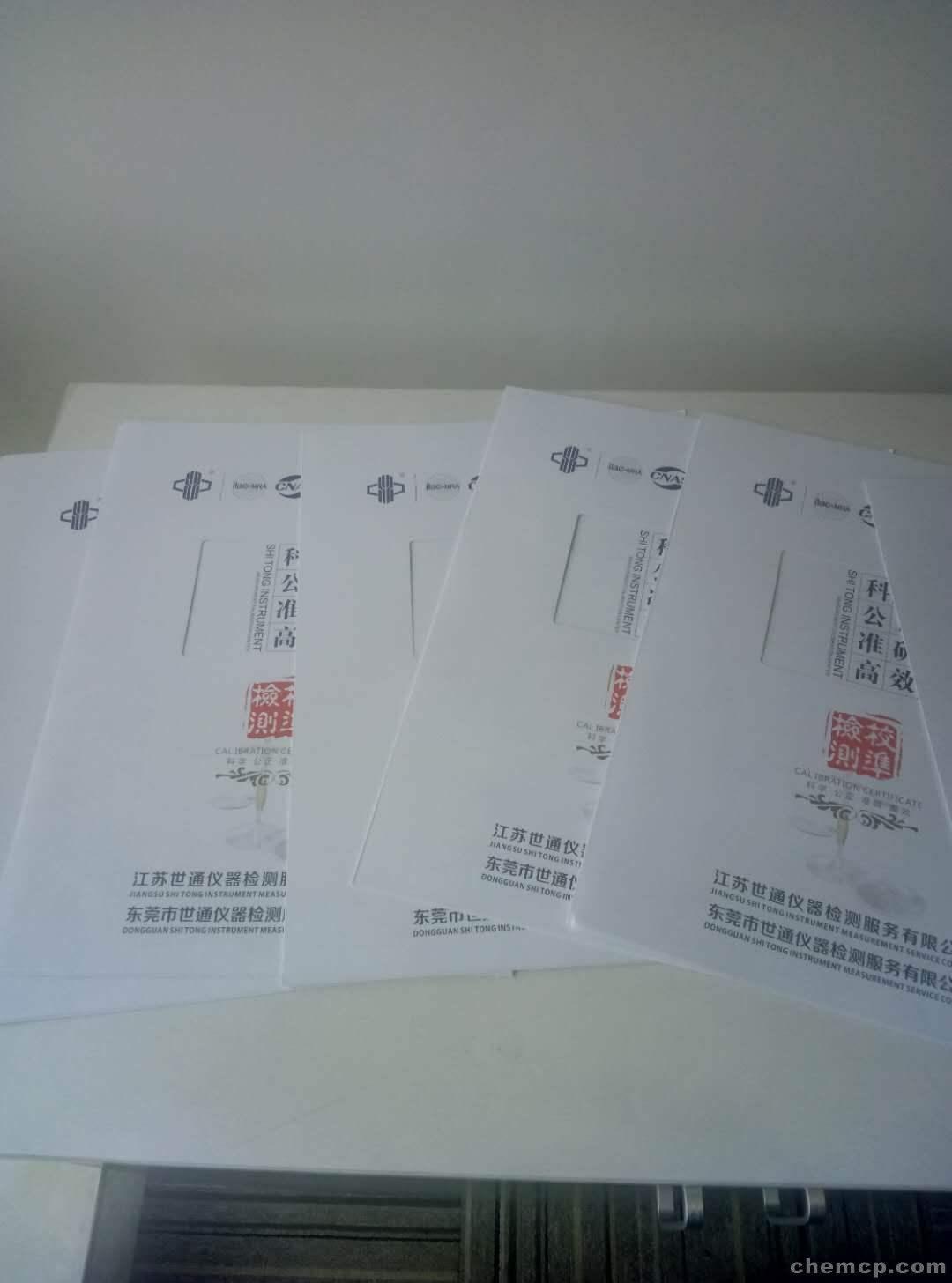 东莞市计量检测校验在哪里&计量校准实验室