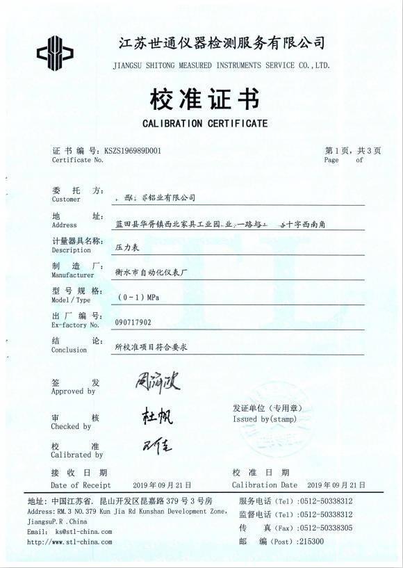 遂宁市仪器仪表校验-仪表第三方计量校准中心