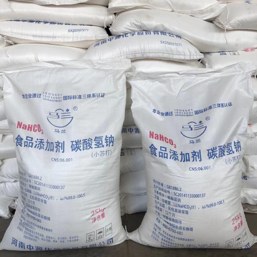 邢台南宫—工业级碳酸氢钠—厂家直销+全国发货