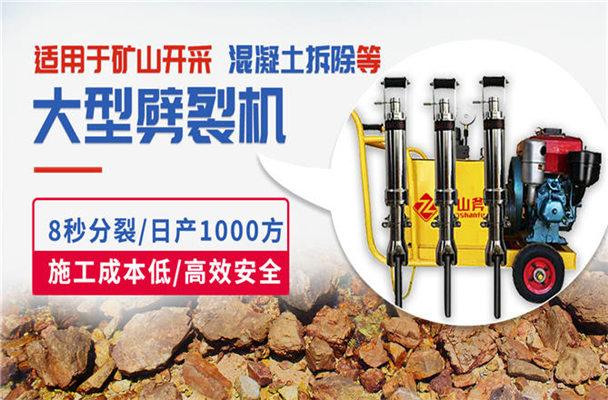 花山震山斧液压劈石器包安装试机
