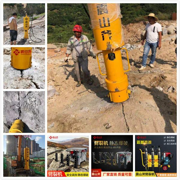 迪庆德钦土石方开采设备硬石劈裂机生产厂家