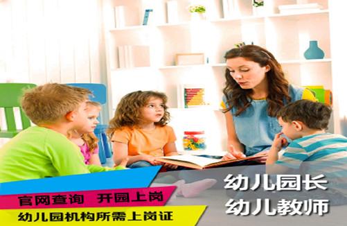 赤峰市现在考幼儿园职业园长证报考方式考试标准随时可报名J