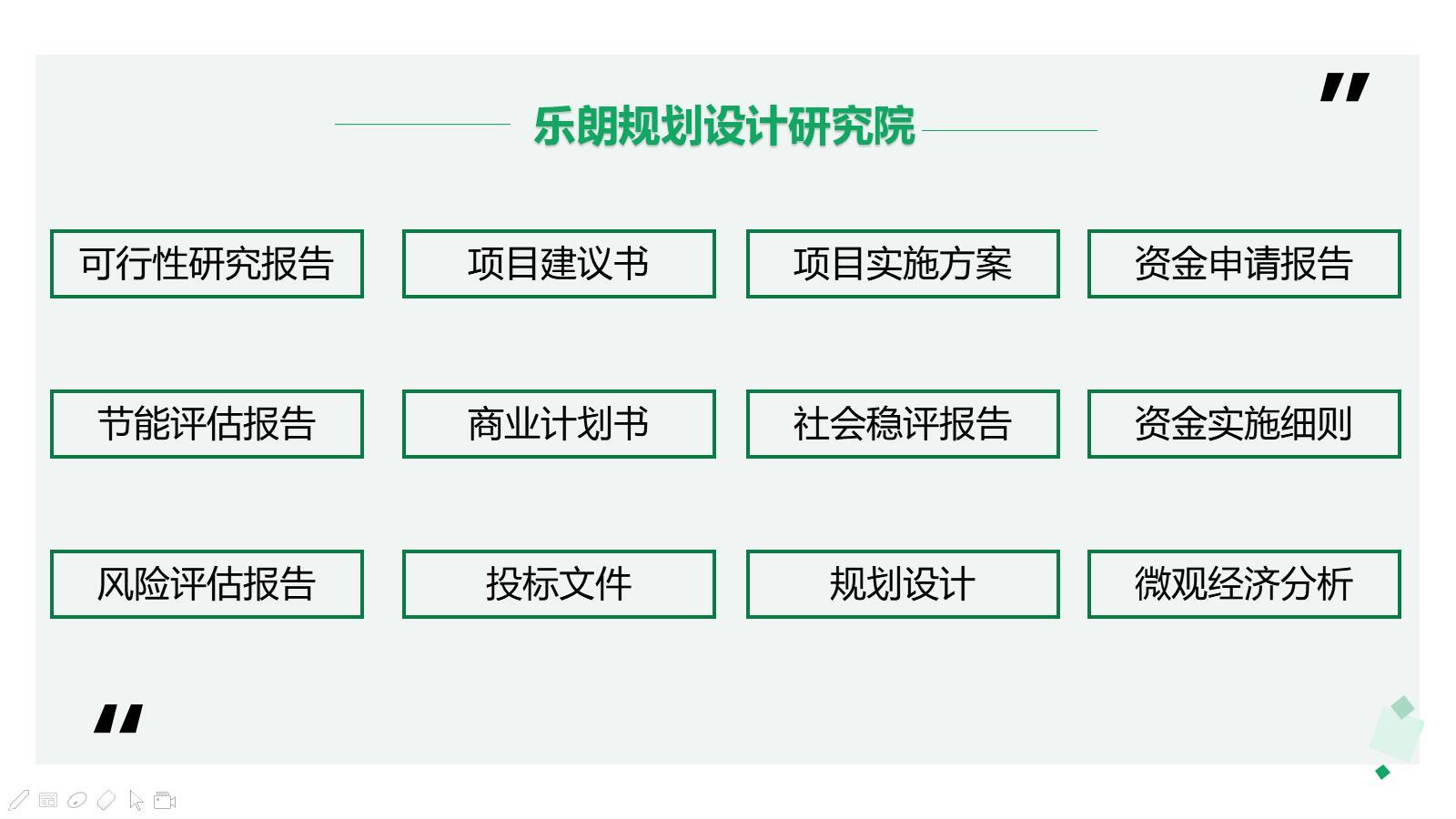 清丰编写概念性规划设计方案大纲内容