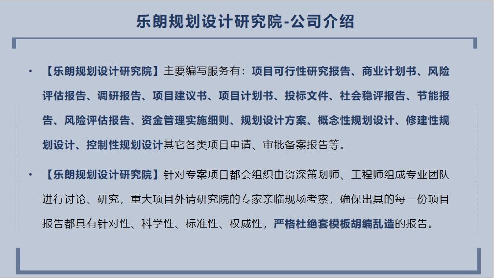东昌府可以编写商业计划书公司有范文