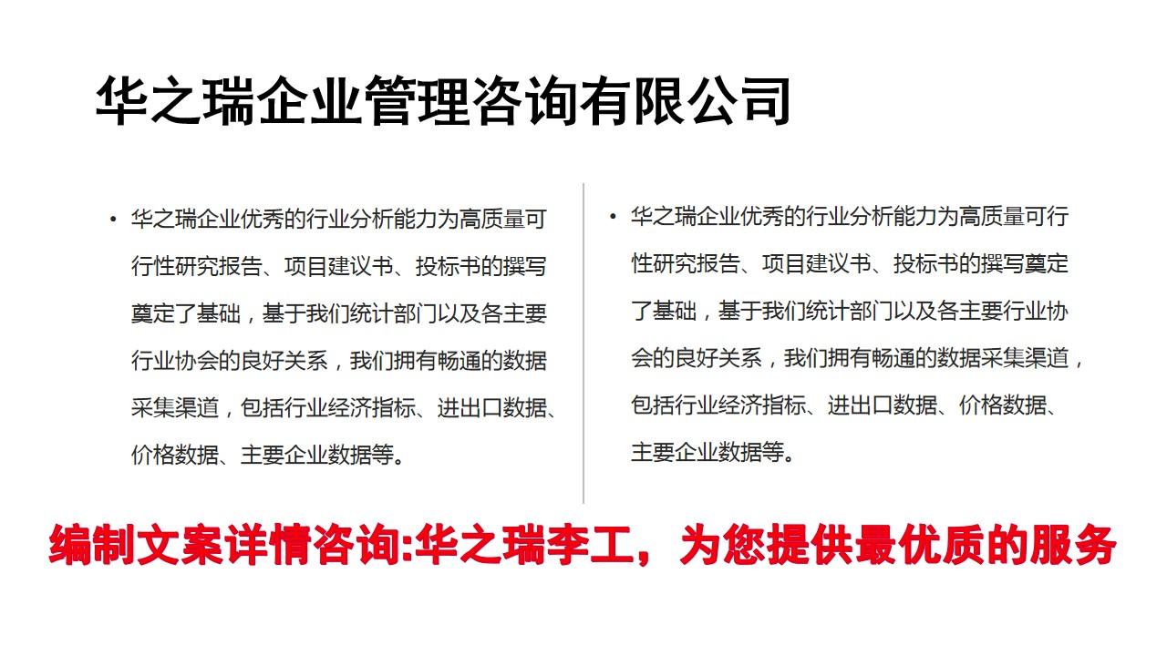 周至县做一份项目申请报告项目数据分析