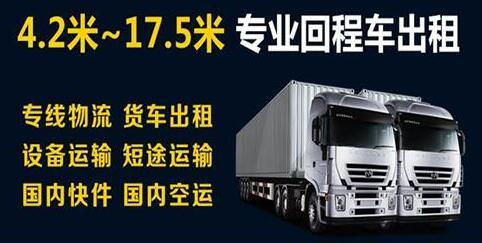 找车吧惠州惠城到双鸭山宝清返空车出租4.2米6.8米9.6米13米货车
