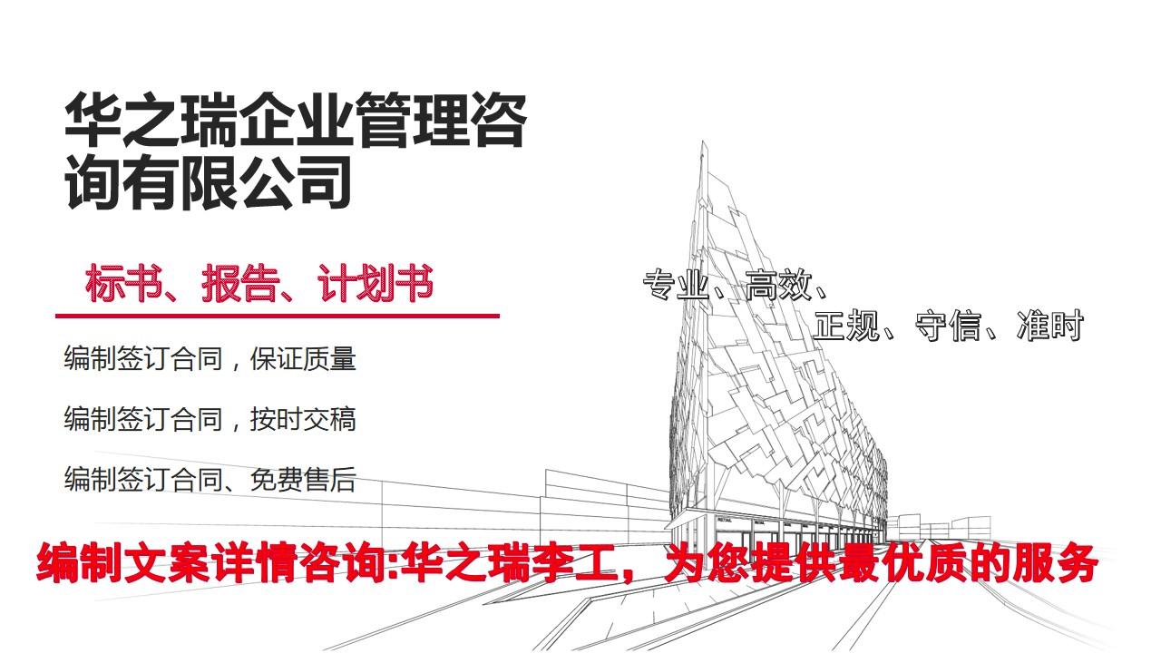 贵港产业建设编写可行性分析报告建设编写报告