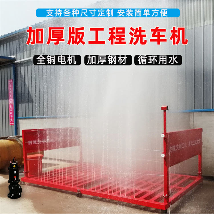 (今日)石嘴山工地洗轮机建筑工地冲洗台