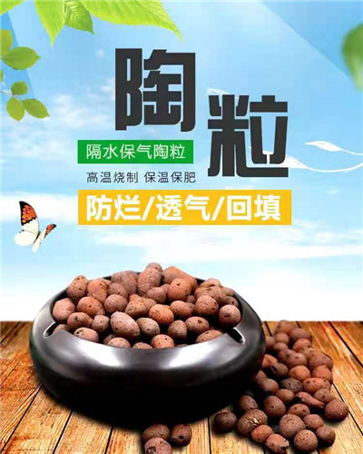 丽江地坪陶粒厂家直销-万名陶粒科技