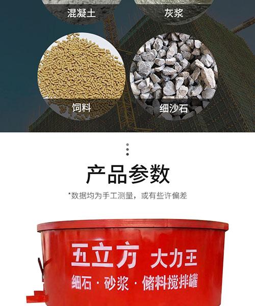 西安工业用砂浆储料搅拌罐设备