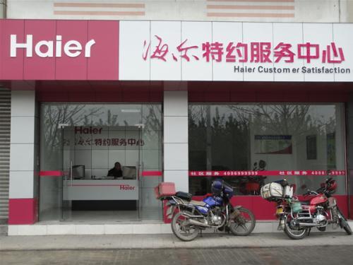 海尔空调服务电话全国服务电话【Haier公司】海尔洗衣机客户服务电话