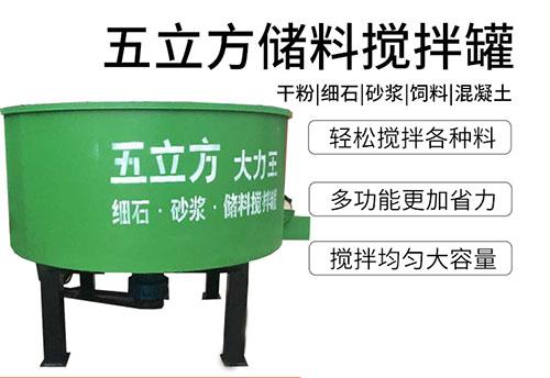松原一立方工程储料搅拌罐设备