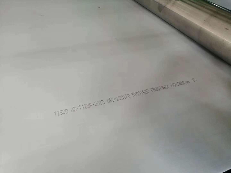 泸县2520不锈钢卷板12*2000不锈钢卷板批发零售