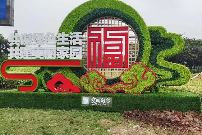 绿雕-节庆绿雕-三沙健康步道绿雕厂家(价格优惠)-【轩轩绿雕】
