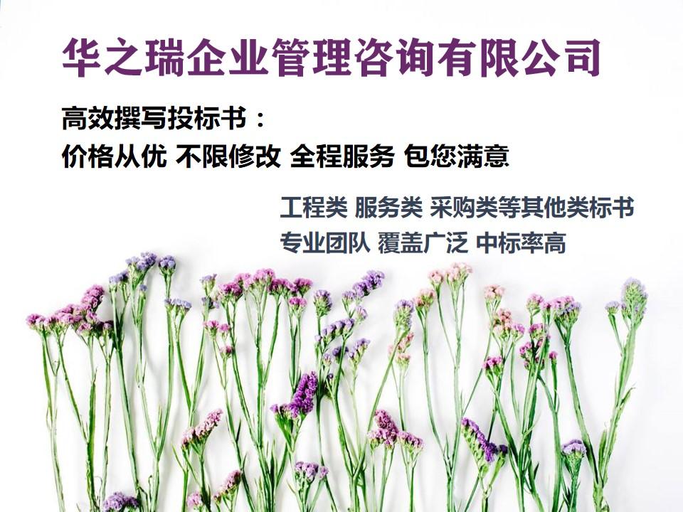 西华县做可研报告2021收费低的公司本地做可研