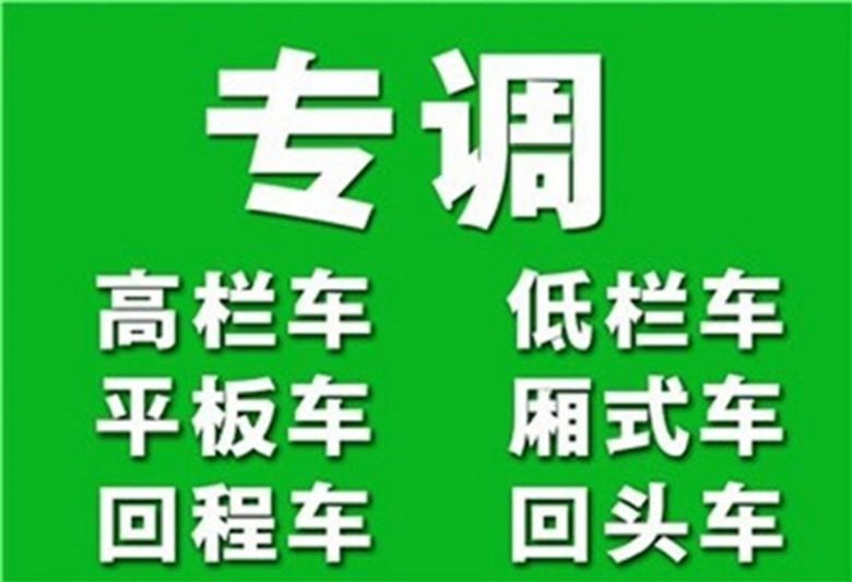 东莞厚街到淄博沂源县6.8米高栏车9米6货车出租