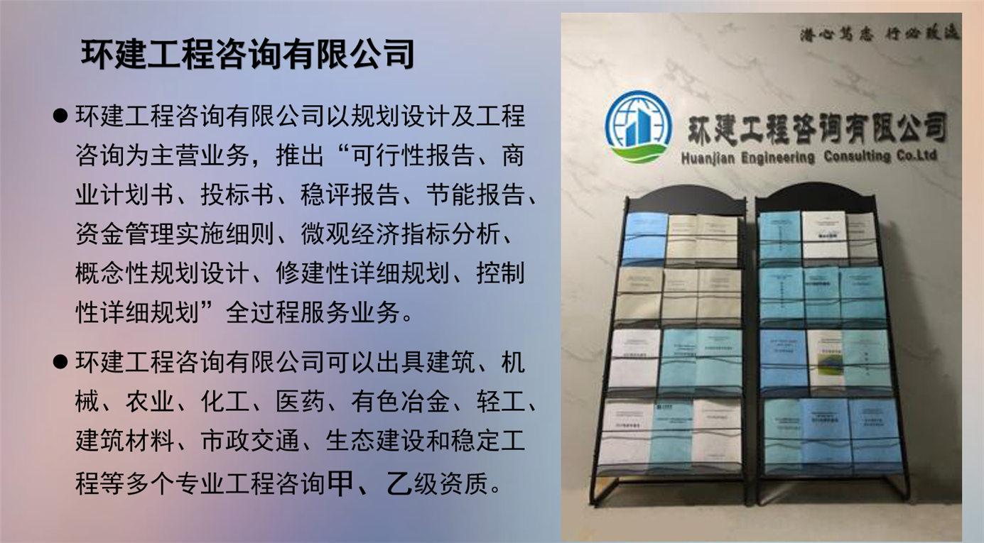 枣庄能写节能评估报告的公司/交稿快