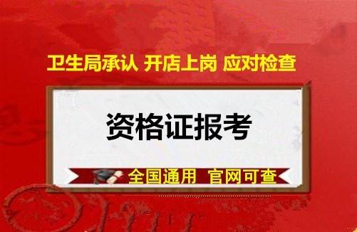 山东省报考考眼镜验光师证是否全国通用网上