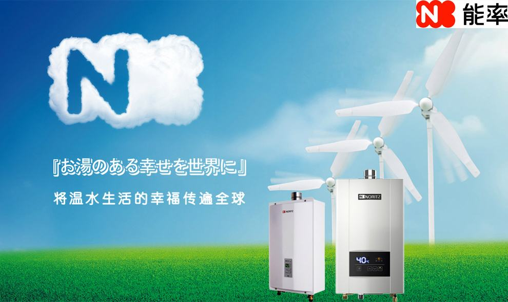 能率燃气热水器【NORITZ集团】合肥能率热水器售后
