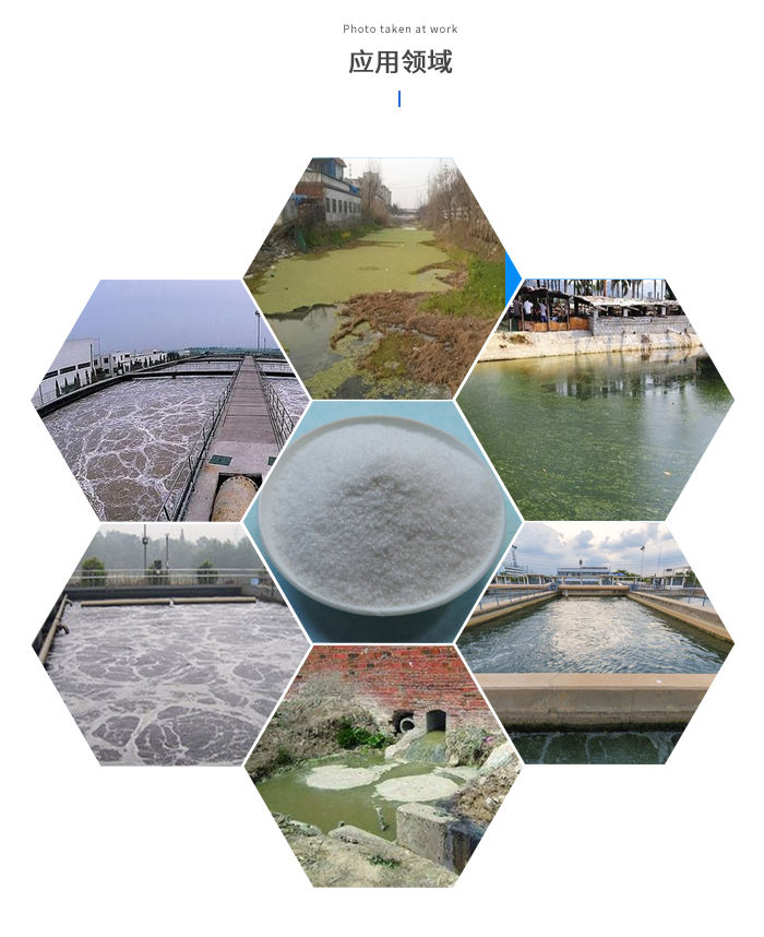 长春城市污水处理絮凝剂聚丙烯酰胺--市场价格