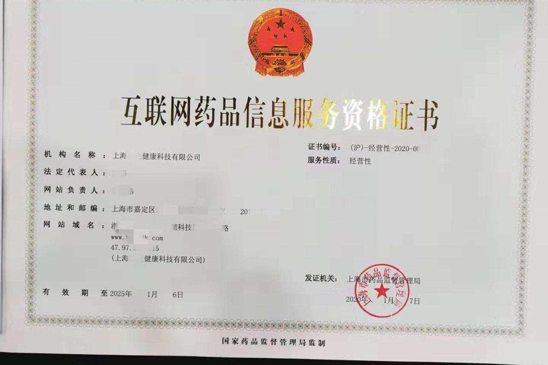 上海浦东互联网药品信息服务资格证书办理时间