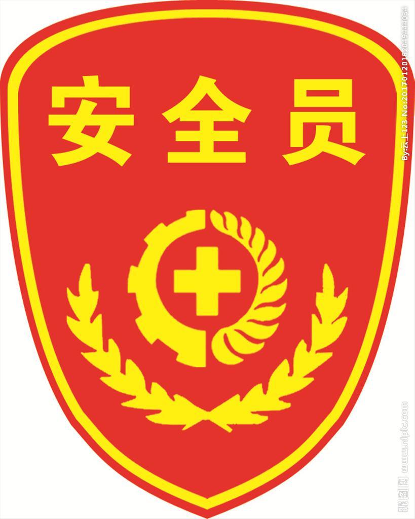 顶山市今天发布的安全员证要赶紧考试培训报名哈