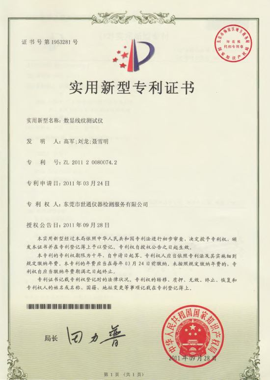 东莞市高精度测量仪器检测校准计量校准中心