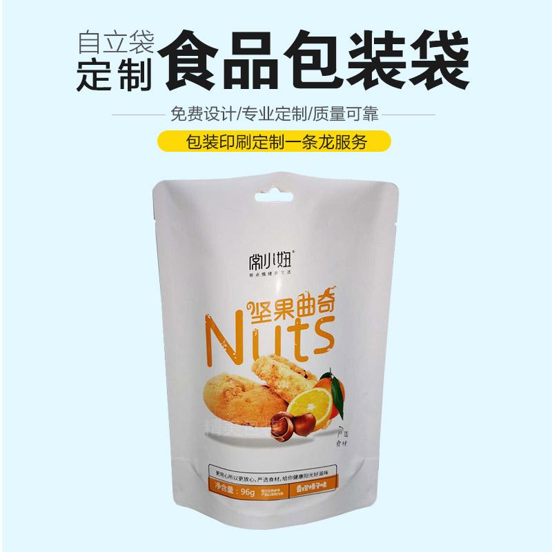 四川省雅安市零食包装袋烧鸡包装袋