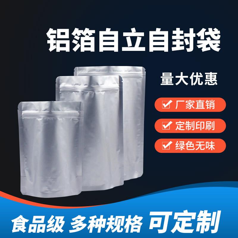 临沂市莒南县尺寸可定包装片材燕麦片包装袋