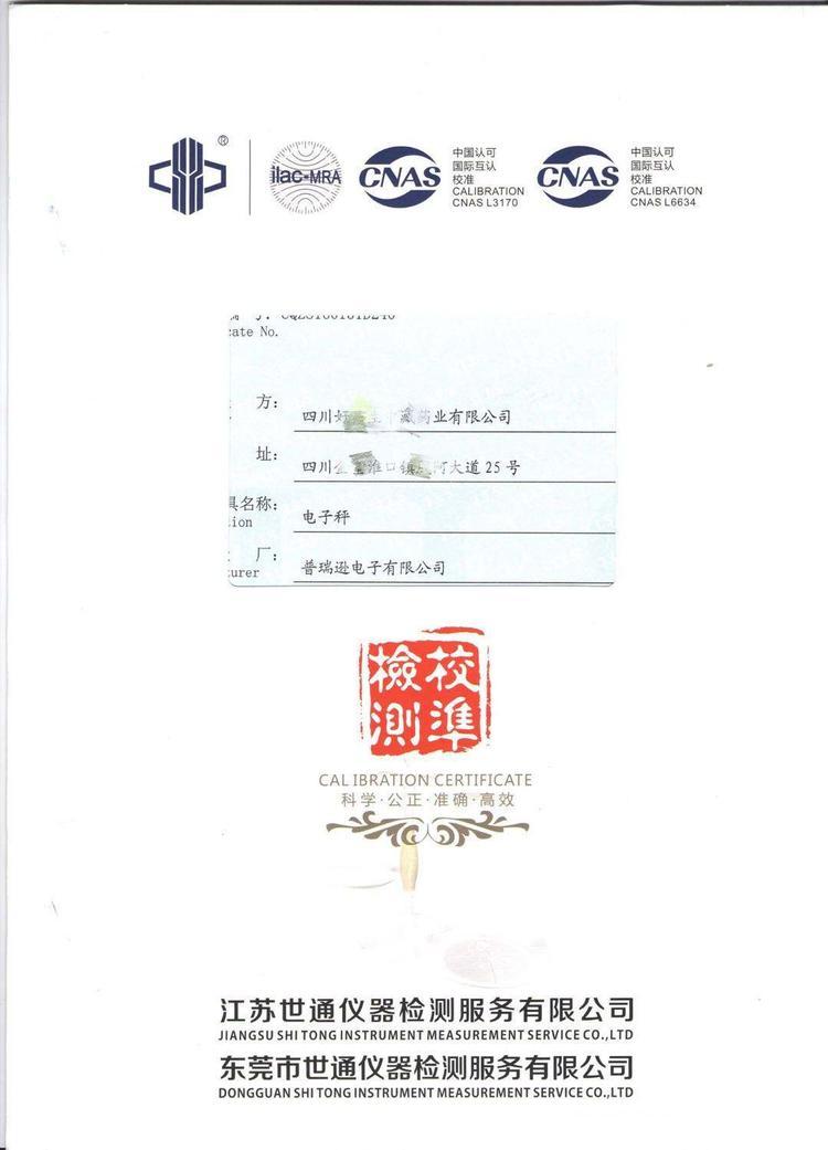 遂宁市测试仪器校准-计量检验测定