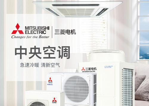 三菱重工中央空调服务电话【Mitsubishi集团】三菱空调售后服务号码