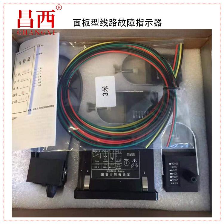 安徽淮南35KV面板线路故障寻址器ekl2厂家报价