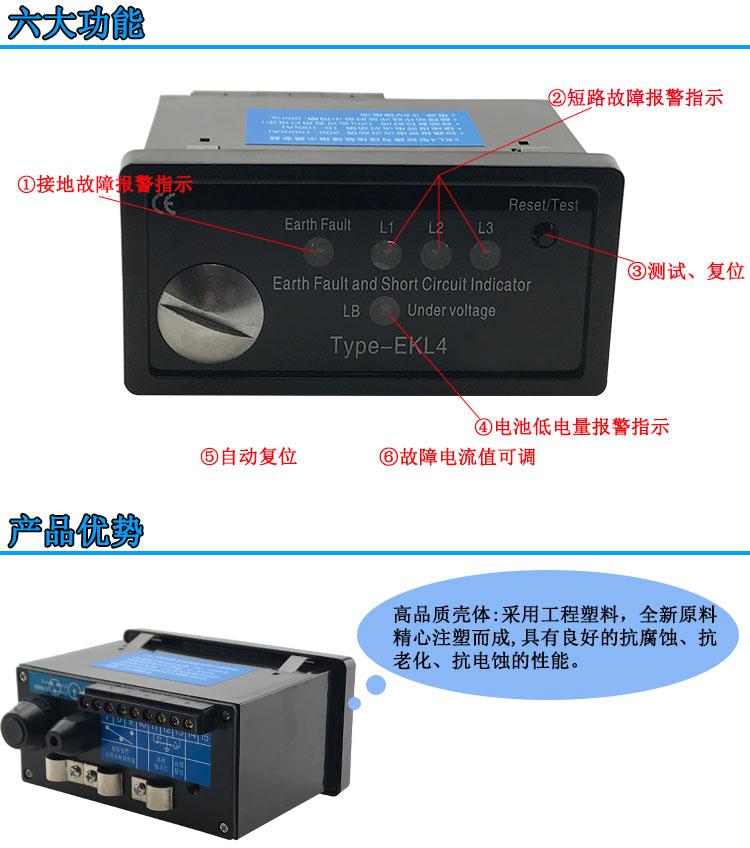 齐齐哈尔建华10KV电缆分支箱故障指示器ekl4出厂价