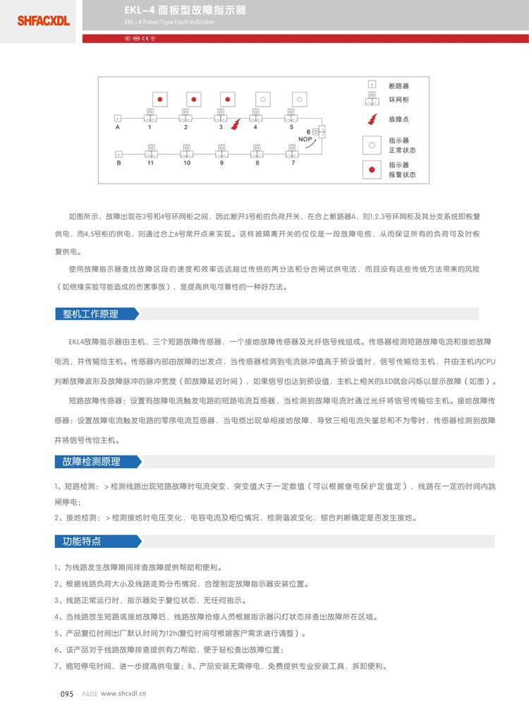 临汾蒲县35KV高压电缆分支箱故障指示器ekl4多少钱
