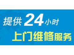 上海米尔顿油烟机售后维修电话/全国售后服务查询点
