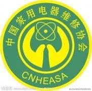 北京飞鹿风管机空调维修服务全国24小时电话