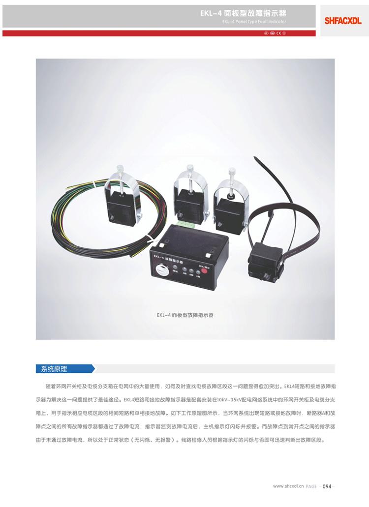 加查10KV面板型线路故障指示器ekl4报价