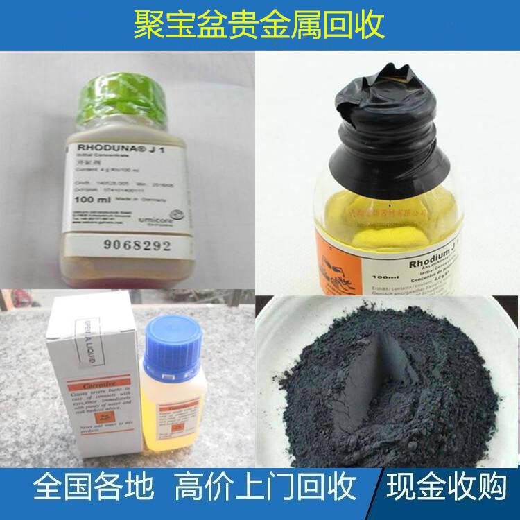 铂石墨回收_铂石墨回收提炼方法_三明铂石墨回收