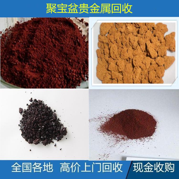 铂铱回收_铂铱活化剂回收_达州铂铱回收