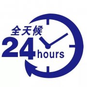 镇江润州区帕卡空气能热水器售后维修服务电话全国24小时报修中心