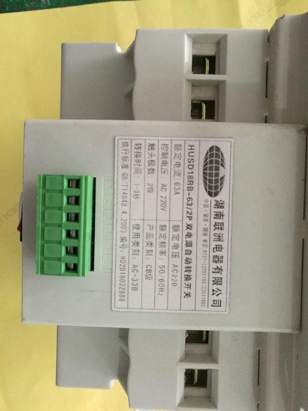 三明永安THQ30-63/25A/4P双电源自动转换开关厂家